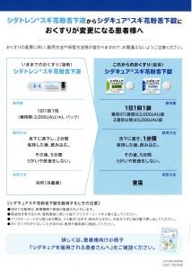 2019.5.8シダトレンからシダキュア
